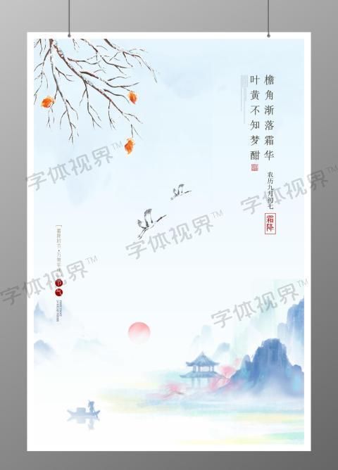 简约白色水墨二十四节气霜降宣传海报设计