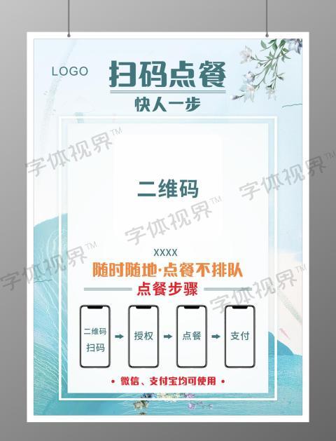 清新蓝色简约扫码点餐餐厅海报宣传