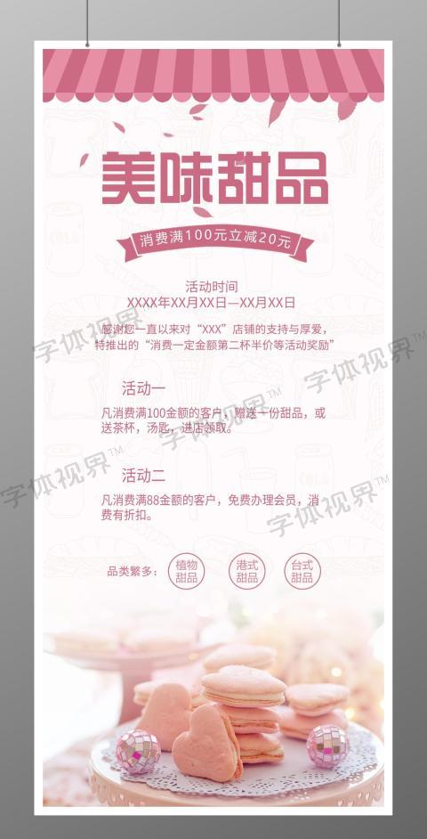 粉色简约宣传活动甜品展架易拉宝
