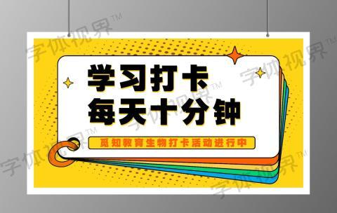 学习打卡banner图