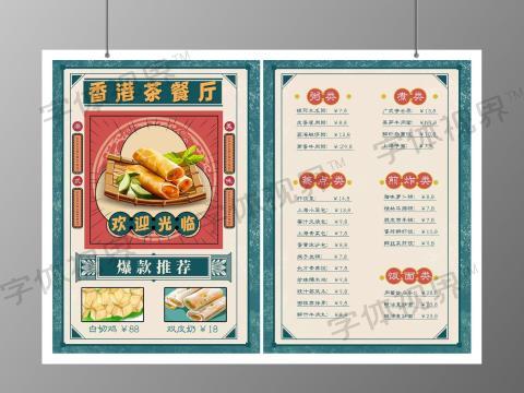 民国风港味茶餐厅菜单港风菜单