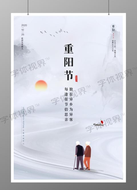 水墨中国传统节日重阳节宣传海报
