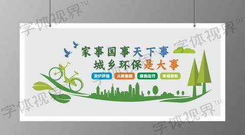 环保绿色文化墙环保文化墙