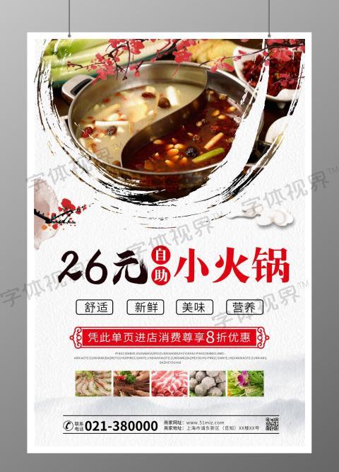 26元自助小火锅优惠宣传促销海报