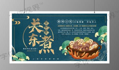 国潮风蓝色关东煮美味小吃展板