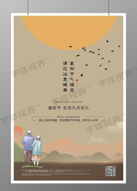 重阳节古典炫彩海报褐色