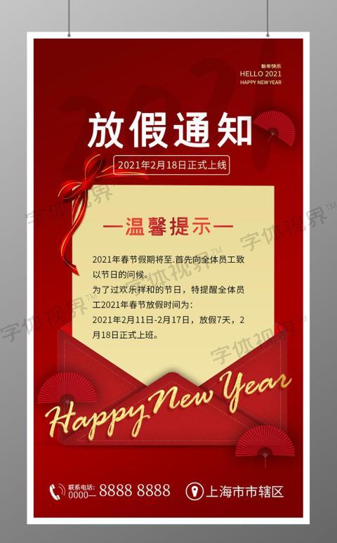 喜庆春节新年放假通知海报