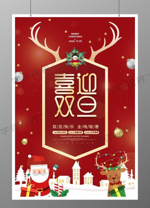 喜迎双旦元旦圣诞促销海报