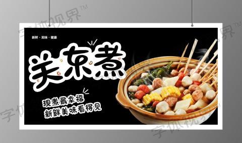 簡約黑色關東煮美食宣傳展板