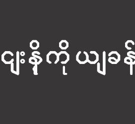 义启字库-လင်းနို့ကိုယ်ခန္ဓာ-字体设计