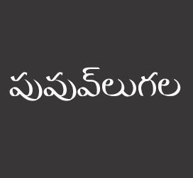 undefined-పువ్వులుగల-字体设计