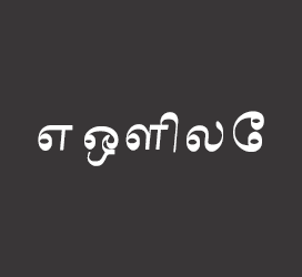 undefined-எஒளிலே-字体设计