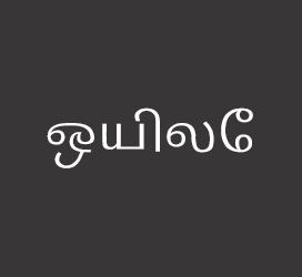 undefined-ஒயிலே-艺术字体