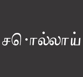 undefined-சொல்லாய்-字体设计