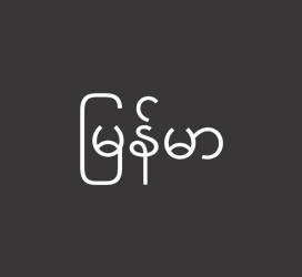 义启字库-ငါးကို-字体设计