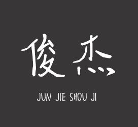 undefined-X-俊杰手迹-字体设计