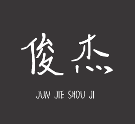 XFont-X-俊杰手迹-字体设计