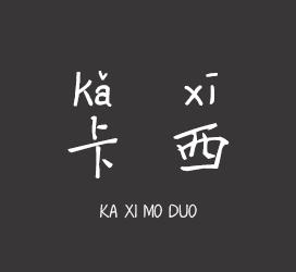 undefined-X-卡西莫多-字体设计