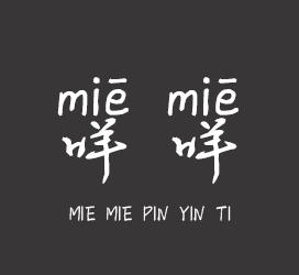 undefined-X-咩咩拼音体-艺术字体