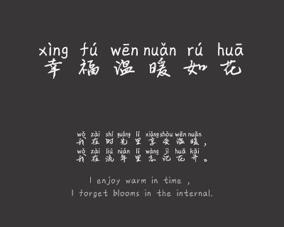 X-咩咩拼音体