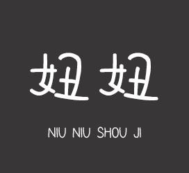 undefined-X-妞妞手迹-字体下载