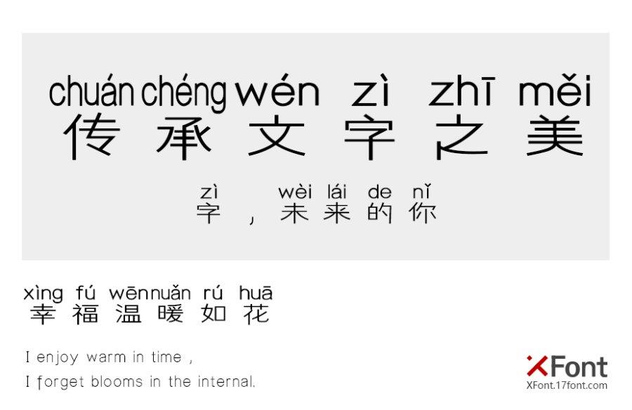 X-拼音体好嗨哦