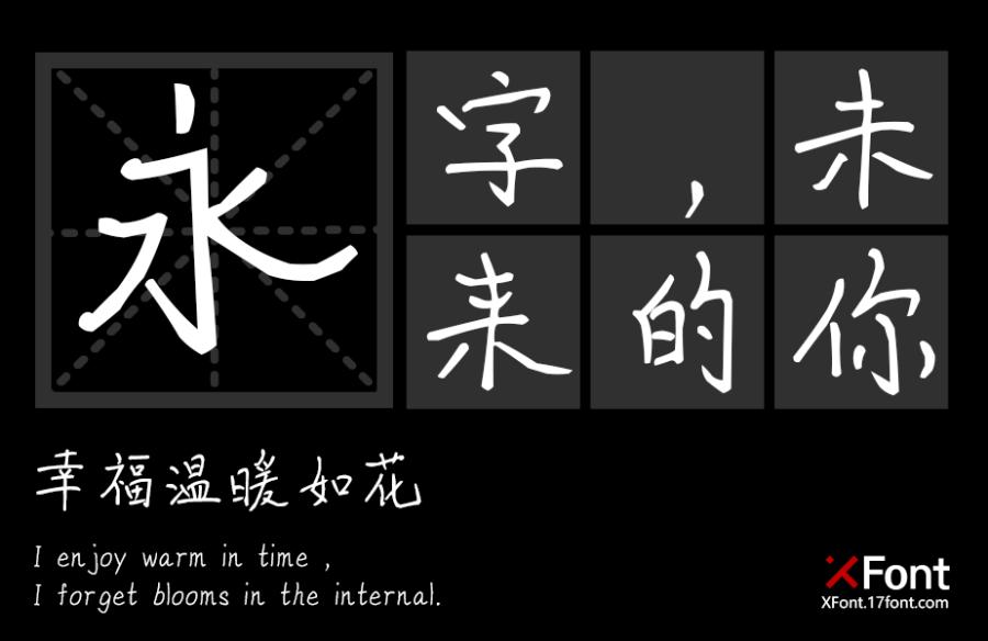 X-情感手迹