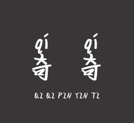 undefined-X-奇奇拼音体-字体下载