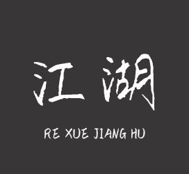 undefined-X-热血江湖体-字体下载