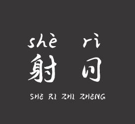 undefined-X-射日之征-字体设计
