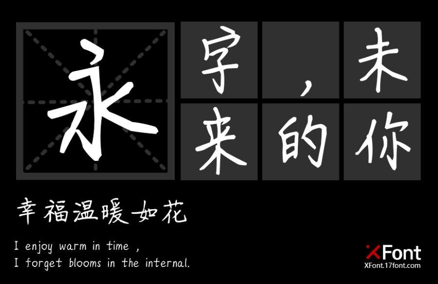 X-时光手迹