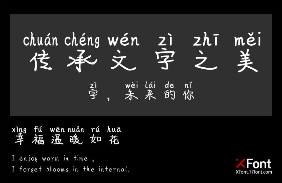 X-泰山拼音体