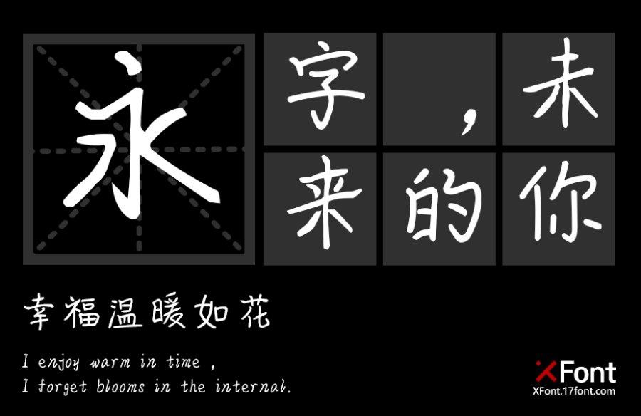 X-童谣手迹