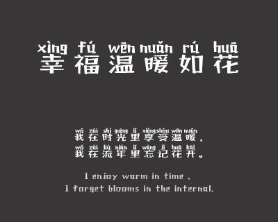 X-小草莓拼音体