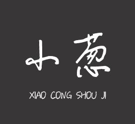 undefined-X-小葱手迹-字体设计