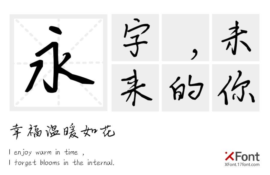 X-小葱手迹