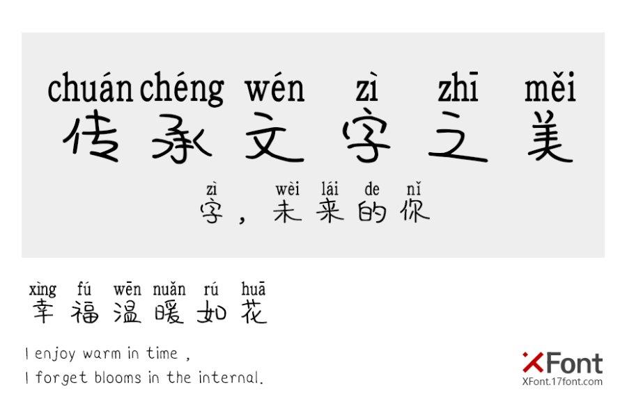 X-小可爱拼音体