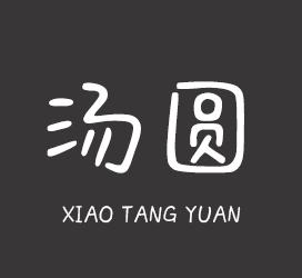 undefined-X-小汤圆-字体设计