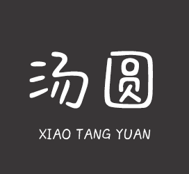 XFont-X-小汤圆-字体设计