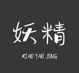 undefined-X-小妖精-字体大全