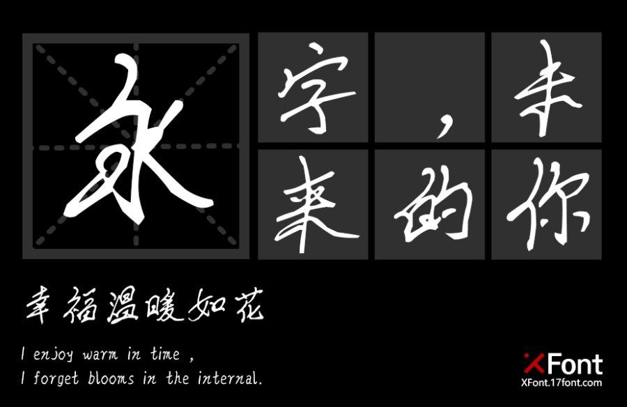 X-夕林手迹