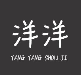 undefined-X-洋洋手迹-字体设计