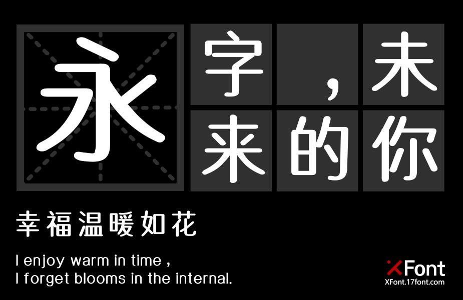 X-珠圆玉润