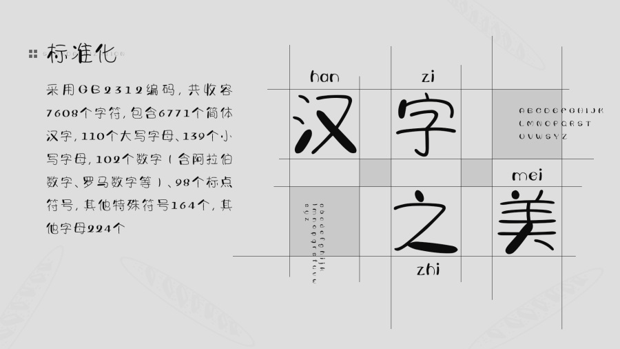 字体视界法棍体