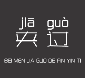 undefined-被门夹过的拼音-艺术字体