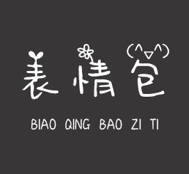 undefined-表情包字体-字体大全