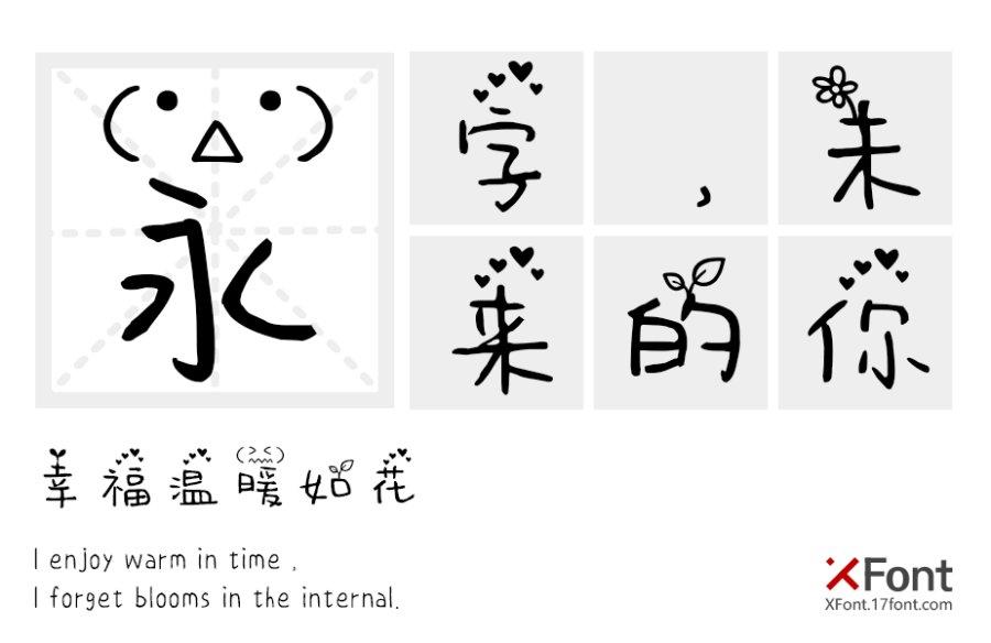 表情包字体
