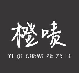 undefined-义启橙啧啧体加粗版-字体大全