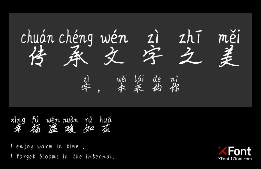 丑小鸭拼音体