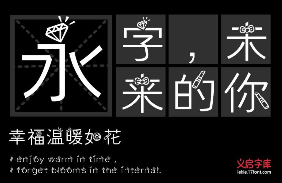 处女座字体